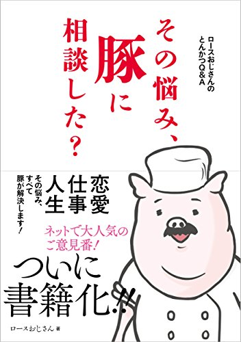 ロースおじさんのとんかつQ&A その悩み、豚に相談した?
