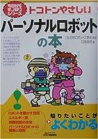 トコトンやさしいパーソナルロボットの本 (B&Tブックス―今日からモノ知りシリーズ)