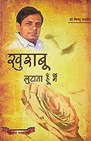 khushbu lutata hoon main