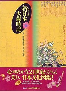 カラー版 新・日本大歳時記 春