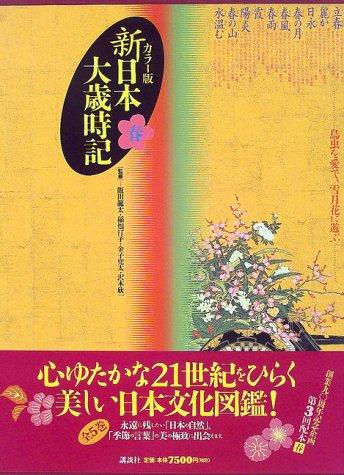 カラー版 新・日本大歳時記 春の詳細を見る