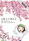 花もて語れ(1)【期間限定 無料お試し版】 (ビッグコミックススペシャル)