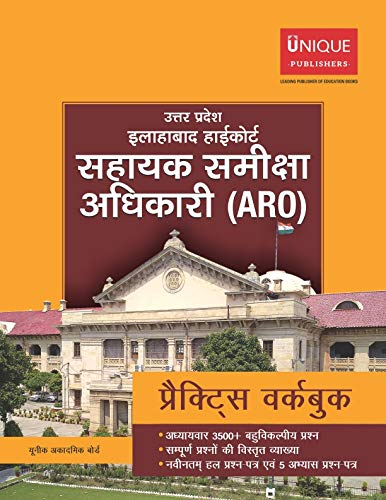 Uttar Pradesh ARO Practice Paper Hindi