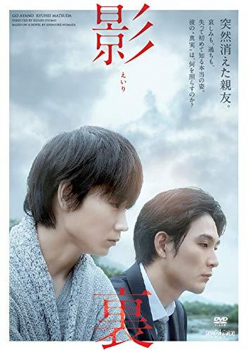 影裏(通常版) [DVD]
