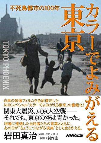 カラーでよみがえる東京 不死鳥都市の100年