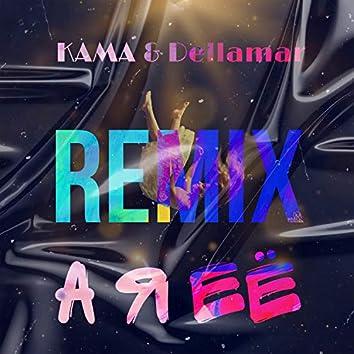 А я её (Remix)
