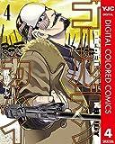 ゴールデンカムイ カラー版 4 (ヤングジャンプコミックスDIGITAL)