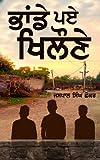 Bhande Paye Khilone (Punjabi Edition)