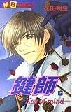 鍵師 2 (MBコミックス)