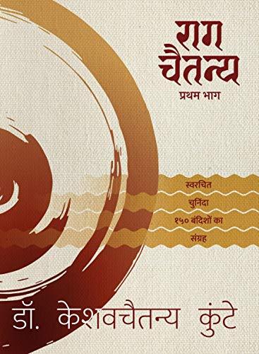 Raga Chaitanya Pratham Bhaag (Part 1): A collection of 150 musical compositions by Dr Chaitanya Kunte (Hindi Edition)