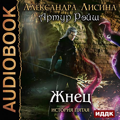 Arthur Reisch. History 5. Reaper (Russian Edition)                   By:                                                                                                                                 Alexandera Lisina                               Narrated by:                                                                                                                                 Dmitry Kuznetsov                      Length: 7 hrs and 58 mins     Not rated yet     Overall 0.0