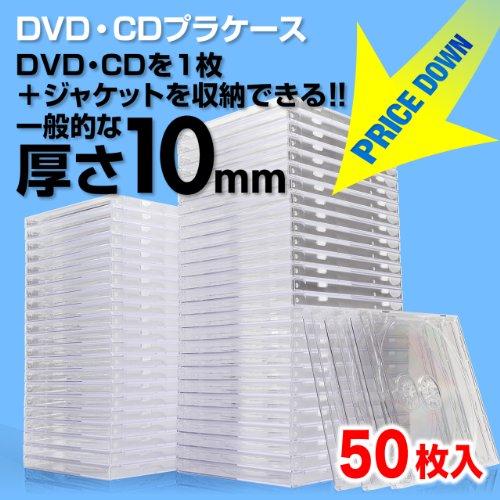 『サンワダイレクト DVD CDケース 10mm 1枚収納×50枚 プラケース ジャケット収納可 クリア 200-FCD024C』の1枚目の画像
