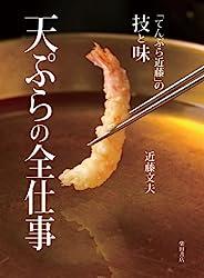 天ぷらの全仕事「てんぷら近藤」の技と味