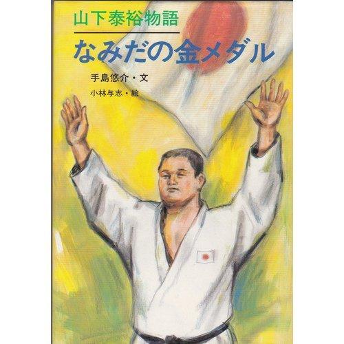 なみだの金メダル―山下泰裕物語