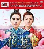 花と将軍~Oh My General~ DVD-BOX2 <シンプルBOX 5,000円シリーズ>