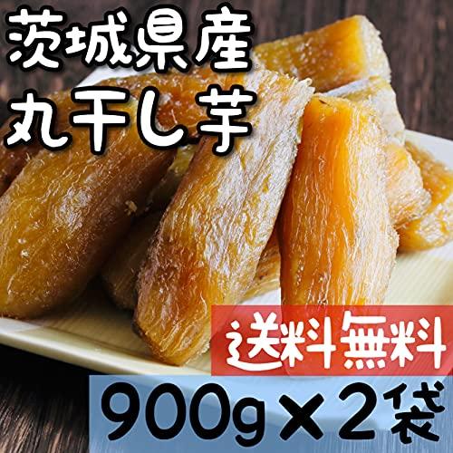 Amazon限定 B品 丸干し芋 900g×2袋 茨城県産 紅はるか 国産 ほしいも 乾燥芋 無添加