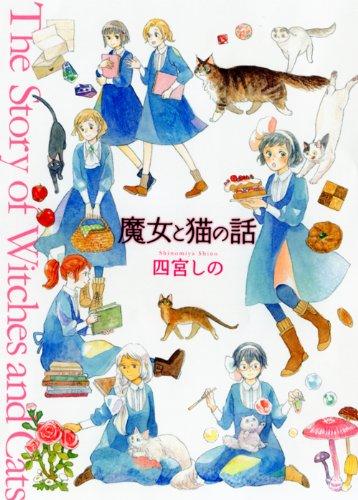 魔女と猫の話 (ねこぱんちコミックス)