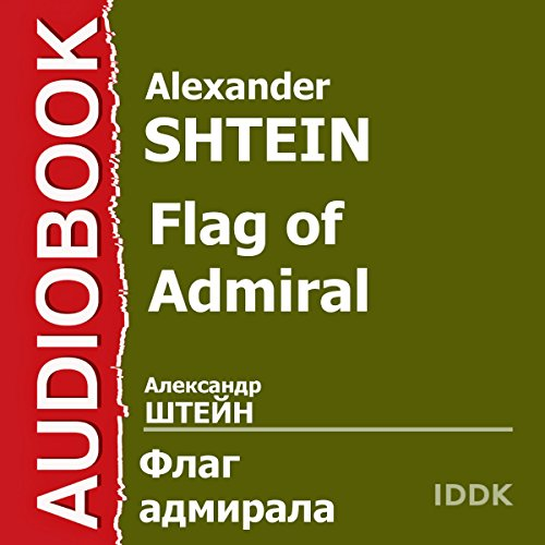Flag of Admiral [Russian Edition]                   By:                                                                                                                                 Alexander Shtein                               Narrated by:                                                                                                                                 Nikolay Korn,                                                                                        Mikhail Ivanov,                                                                                        Vladimir Maksimov,                   and others                 Length: 1 hr and 37 mins     Not rated yet     Overall 0.0