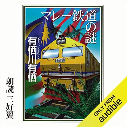 『マレー鉄道の謎』のカバーアート