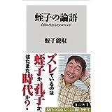 蛭子の論語 自由に生きるためのヒント (角川新書)
