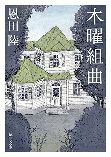 木曜組曲: 〈新装版〉 (徳間文庫)
