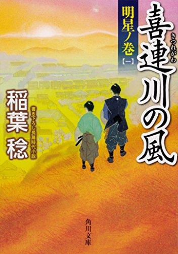 喜連川の風 明星ノ巻(一) (角川文庫)
