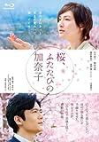 桜、ふたたびの加奈子 [Blu-ray] image