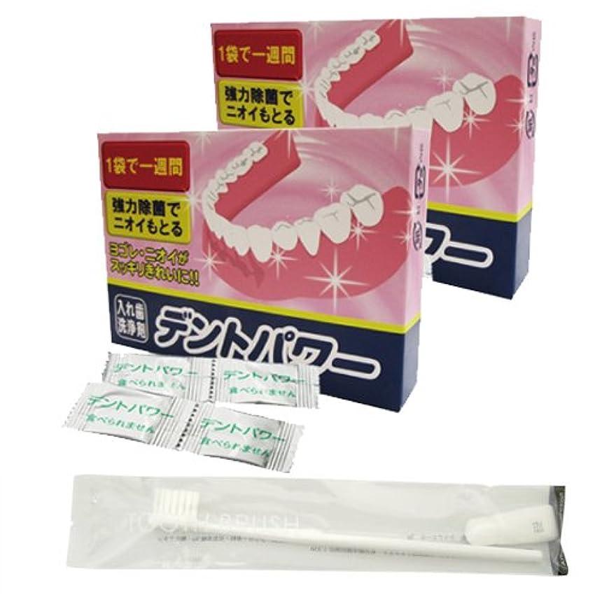 メイン関係収縮デントパワー 入れ歯洗浄剤 10ヵ月用(専用ケース無し) x2個 + チューブ歯磨き粉付き歯ブラシ セット