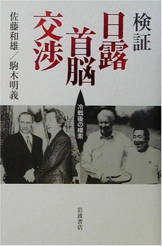 検証 日露首脳交渉―冷戦後の模索