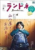 ランドネ 2019年9月号 No.107(山小屋でお泊まり)[雑誌]