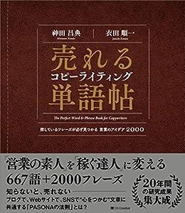 [神田 昌典, 衣田 順一]の売れるコピーライティング単語帖 探しているフレーズが必ず見つかる言葉のアイデア2000