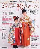 卒業式・卒園式のかわいい袴スタイル (タツミムック)