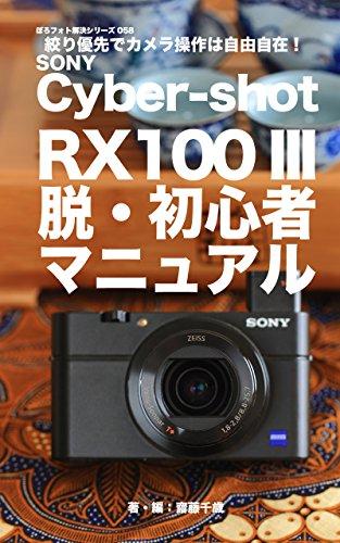 Boro Foto Kaiketu Series 058 SONY Cyber-shot RX100 III A Beginner Manual (Japanese Edition)