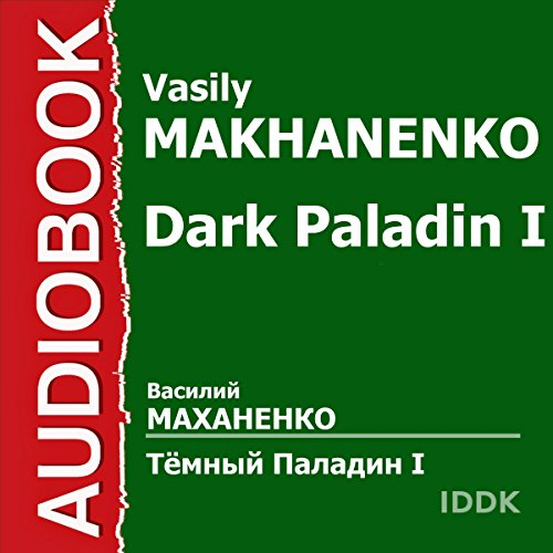 Dark Paladin I [Russian Edition] audiobook cover art