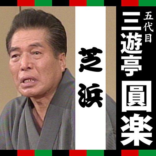 『三遊亭圓楽「芝浜」』のカバーアート