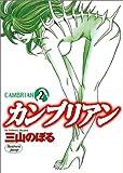 カンブリアン 2 (ヤングジャンプコミックス)
