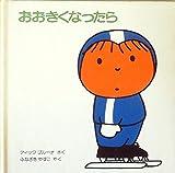 おおきくなったら (1981年) (ブルーナの幼児えほん)