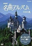 NHK 名曲アルバム 100選 オーストリア・ドイツ編 I アイネ・クライネ・ナハト...[DVD]