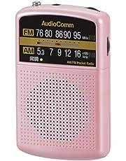 AudioComm AM/FMポケットラジオ ピンクRAD-P135N-P