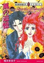 風の追憶 (ハーレクインコミックス)