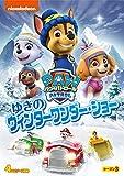 パウ・パトロール シーズン3 ゆきのウィンターワンダー・ショー[DVD]