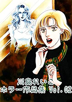 [川島れいこ]の川島れいこ ホラー作品集 Vol.02