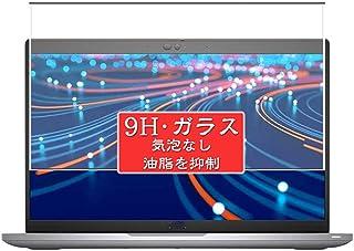 Sukix ガラスフィルム 、 Dell Latitude 5000 5520 15.6インチ 向けの 有効表示エリアだけに対応 強化ガラス 保護フィルム ガラス フィルム 液晶保護フィルム シート シール 専用