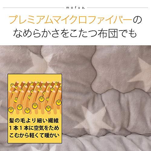 ナイスデイ mofua マイクロファイバー省スペースこたつふとん星柄 グレー 正方形 14755113