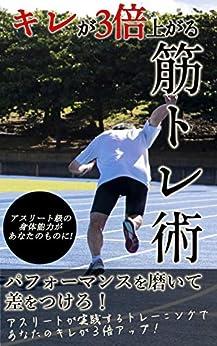 [木暮 淳一]のスポーツのキレが3倍上がる筋トレ術: 筋トレで足が速くなる人・ならない人の違いとは