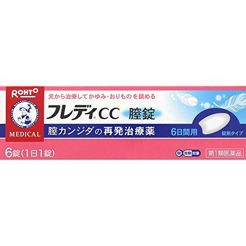 【第1類医薬品】メンソレータムフレディCC膣錠 6錠 【カンジダ症】