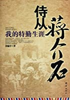 Retinue of Chiang Kai-shek My Career of Special Retinue (Chinese Edition)