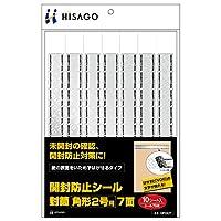 ヒサゴ 開封防止シール 封筒 角形2号 7面 10シート入 OP2427