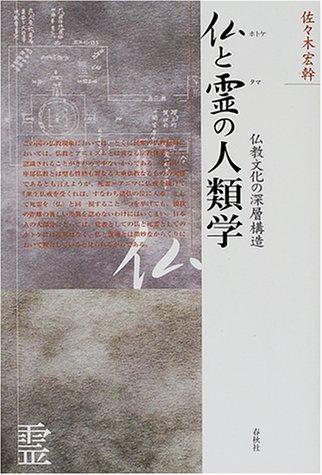 仏と霊(タマ)の人類学―仏教文化の深層構造