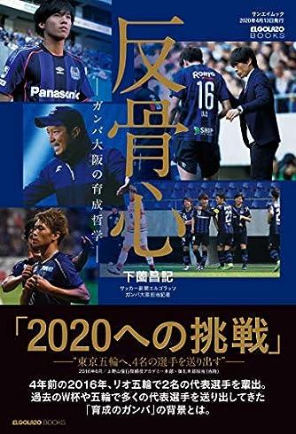 反骨心 ガンバ大阪 の 育成 哲学 (- サッカー -)